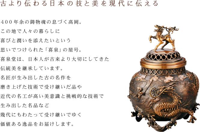古より伝わる日本の技と美を現代に伝える